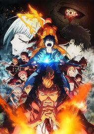 青の祓魔師 京都不浄王篇 Aniplex アニプレックス オフィシャルサイト