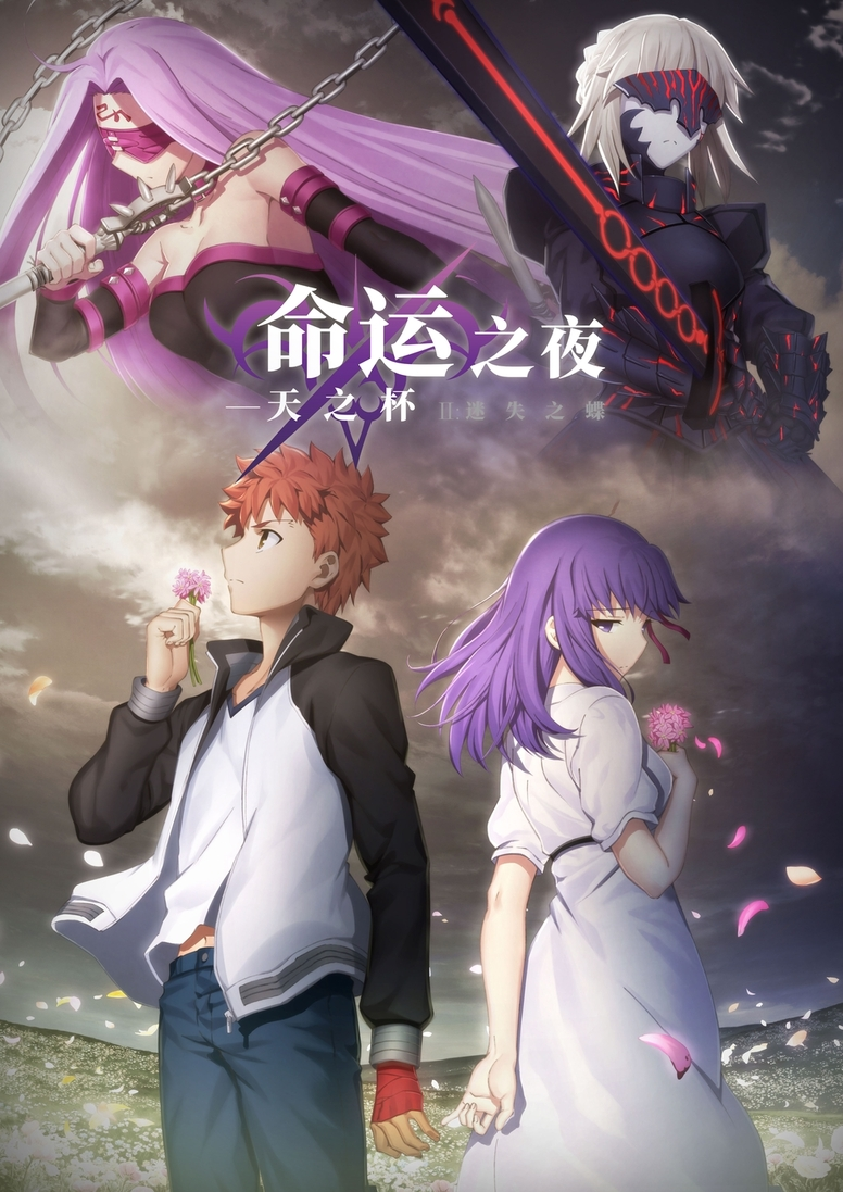 劇場版 Fate Stay Night Heaven S Feel Aniplex アニプレックス