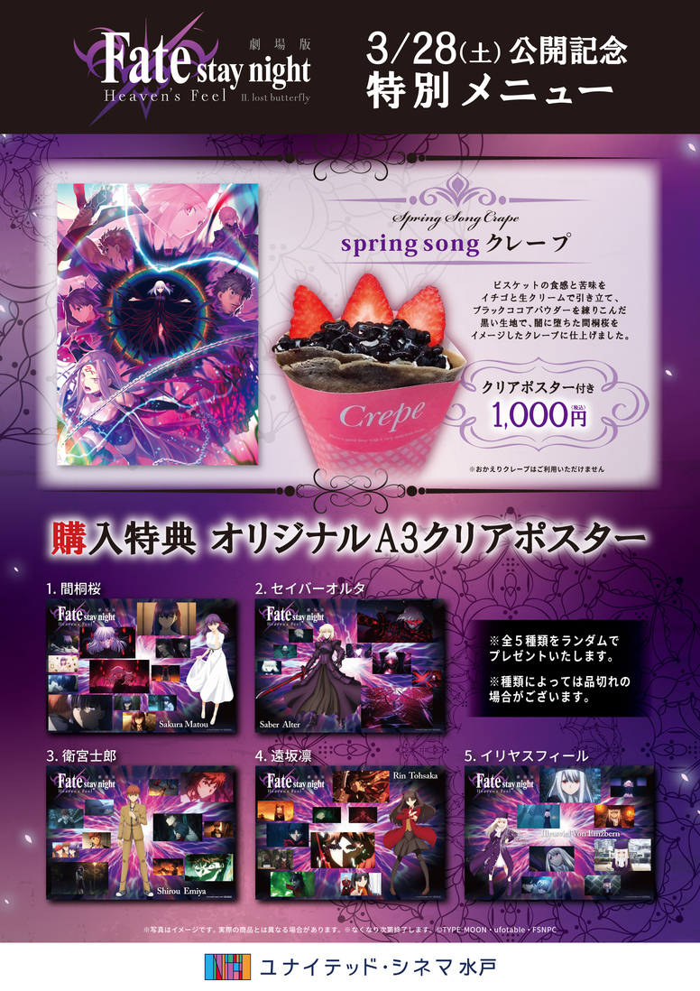 劇場版 Fate Stay Night Heaven S Feel Aniplex アニプレックス オフィシャルサイト
