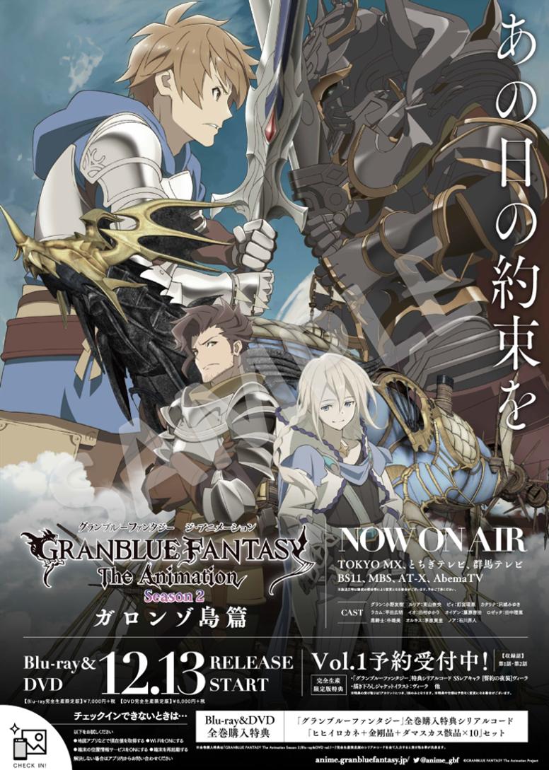 Granblue Fantasy The Animation Season2 Aniplex アニプレックス オフィシャルサイト