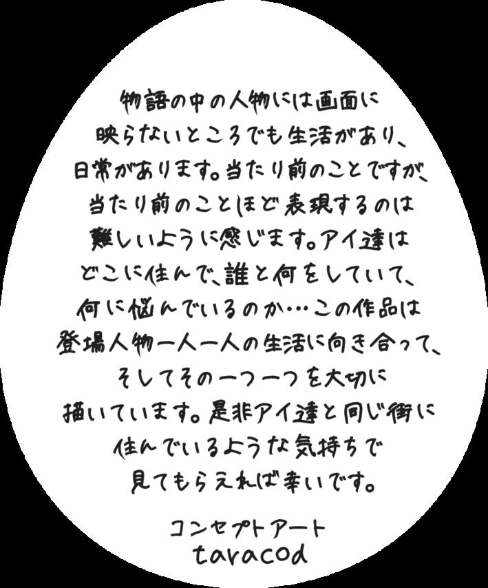 ワンダーエッグ・プライオリティの画像 p1_4